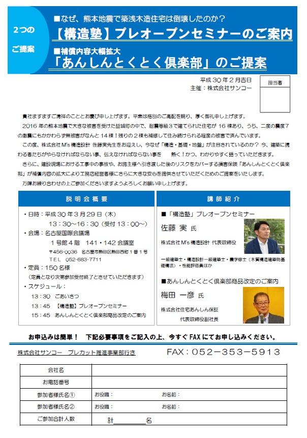 【構造塾プレ】案内状20180329【改】