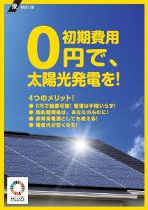 0円ソーラー1