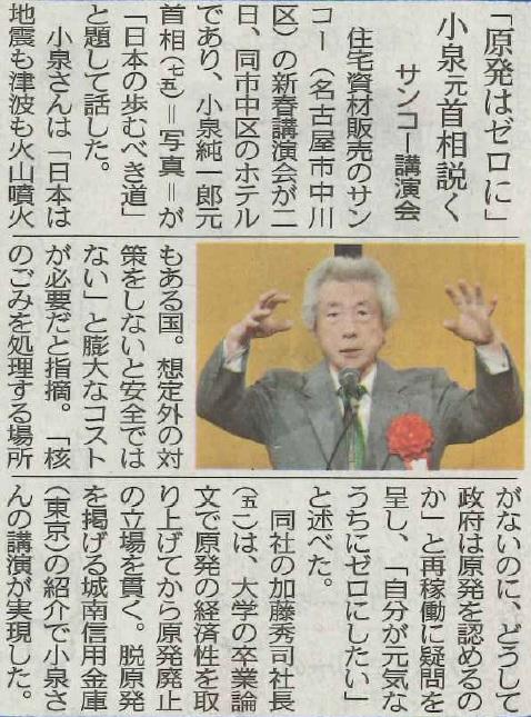 20170202中日新聞